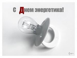den_energetic1