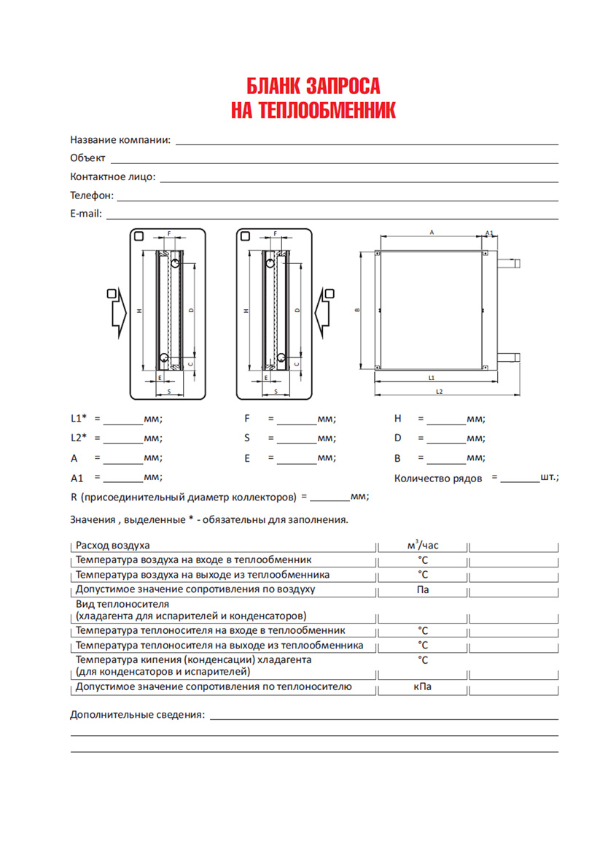Теплообменник shw 960x450x3r теплообменники кожухотрубные ост 34-588