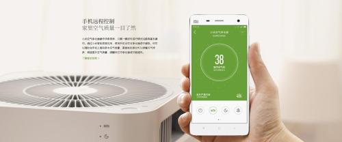 Xiaomi Mi Air Purifier_2