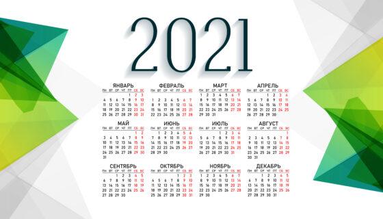 New 2021 Calendar
